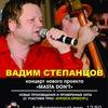 Вадим Степанцов 16. 02 в Швайне