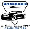 Тонирование автомобилей в Воронеже, автотюнинг