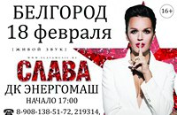 Купить билеты на Слава
