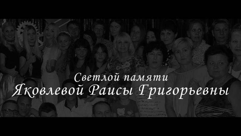 Светлой памяти Яковлевой Раисы Григорьевны