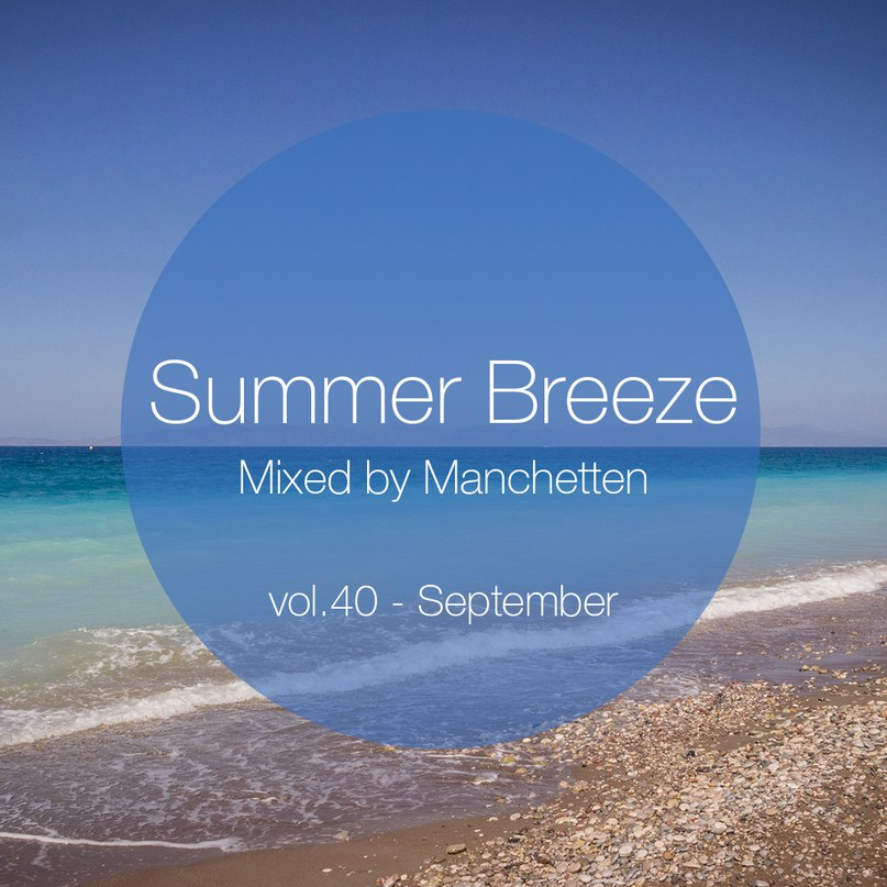 Summer Breeze vol. 40