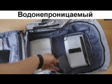 Рюкзак Bobby Design с защитой от карманников