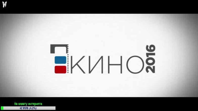 Live: ๏̯͡๏ Смотри Кино (ЭКИПАЖ) ▶ ๏̯͡๏