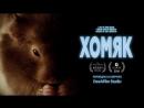 Хомячок 2016 Короткометражка озвучка DeeAFilm The Hamster