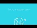 balloon ft. Nanawoakari - Hano (acoustic short)