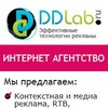 Интернет-агентство DDLab