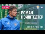 #VKLIVE: Прямой эфир с Романом Нойштедтером