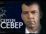 Сергей Русских-СеВеР Меньше слов - Дешевле телеграмма