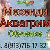 Мехенди Аквагрим Роспись хной в Новосибирске