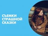 Атмосферная история как в Петербурге снимают семейный фильм-сказку