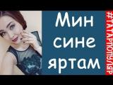 Мин сине яратам / Илюза Гайсина (Зо-Лэй-Лэ)