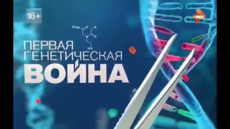 Первая генетическая война. Рен-ТВ