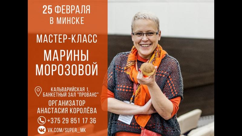 Розыгрыш бесплатного посещения МК Марины Морозовой для ведущих