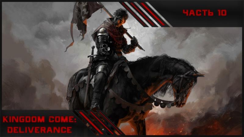 Kingdom Come: Deliverance - Конец бесчинствам мародёров