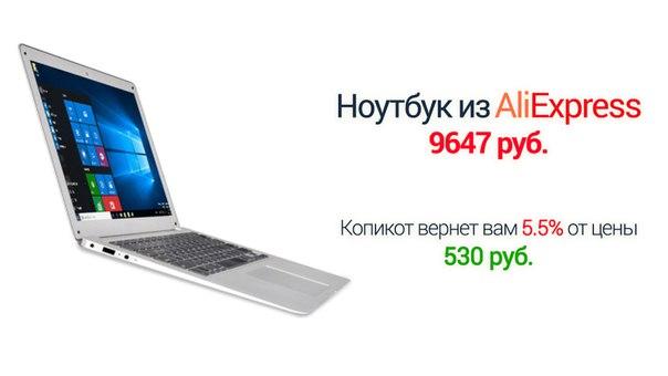 Кто покупал дешевые ноутбуки на алиэкспресс