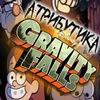 Gravity Falls ||| Гравити Фолз