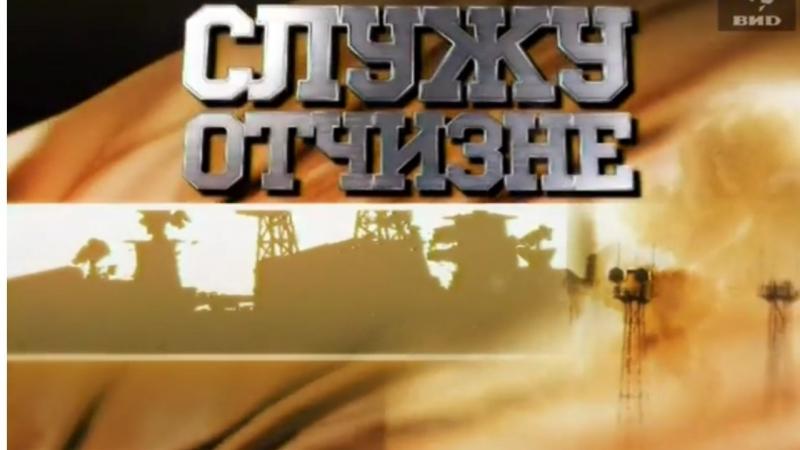 Служу Отчизне (Первый канал, 07.10.2007 г.) » Freewka.com - Смотреть онлайн в хорощем качестве