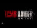 Tomb Raider: Лара Крофт / Tomb Raider / Трейлер №2 (Русский язык)
