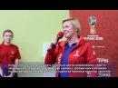 Наследие волонтерской программы Чемпионата мира по футболу FIFA 2018 в России™