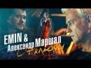 EMIN Александр Маршал Отключи Official Video 
