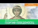 О молитве по соглашению. Великомученик Георгий Победоносец