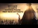 14 УМАРИ ФОРУҚ РЗ ЗАН ДАРЁФТ ВА УМАР ХАТО КАРД
