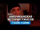 Американская история ужасов 7 сезон 4 серия Русское промо