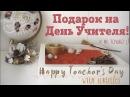 Подарок на День Учителя Happy Teacher'Day with subtitles