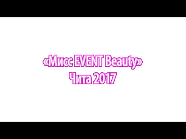 Мисс EVENT Beauty Чита 2017 (Партнёры)