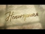 Непокорная 1 и 2 серия (сериал 2017) смотреть онлайн анонс / криминальная драма