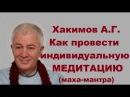 Хакимов А.Г. Как провести ИНДИВИДУАЛЬНУЮ МЕДИТАЦИЮ маха-мантра