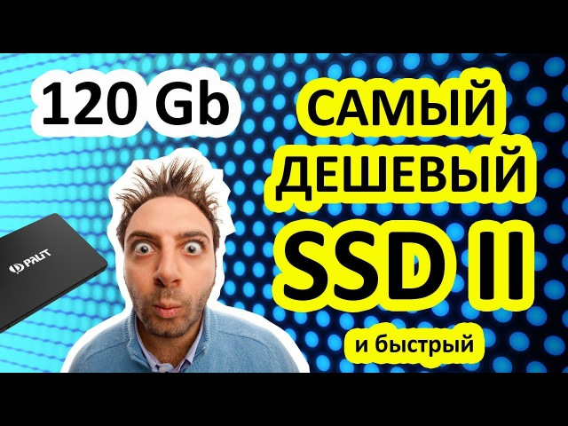 Самый дешевый SSD II или обзор на Palit UV-S 120Gb TLC (UVS10AT-SSD120)