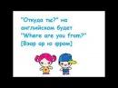 Видеурок.Английский для детей.3 урок.Where are you from?