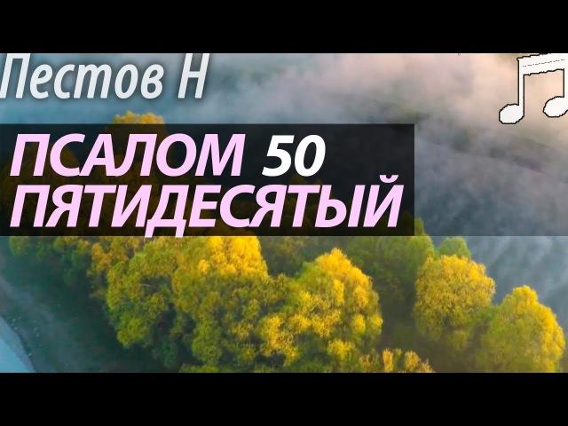 Псалом 50 Пятидесятый. Пестов Николай