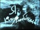 1964г Я кинолюбитель . История любительского кино. Док. фильм СССР.