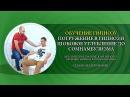 Обучение гипнозу погружение в гипноз и шоковое углубление до сомнамбулизма 3 стадия гипноза