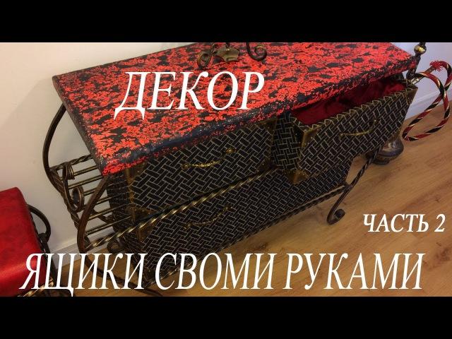 Постой декор коробок,ящиков для стеллажа.