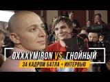 ЗА КАДРОМ VERSUS Oxxxymiron VS Слава КПСС (Гнойный) #vsrap