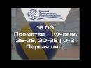 Прометей - Кучеева 26-28, 20-25 0-2 БЛВЛ Осень 2017