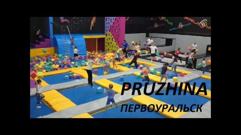 Спортивно-развлекательный батут-клуб PRUZHINA, Первоуральск