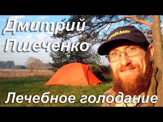 Лечебное голодание - Дмитрий Пшеченко - Экопоселение Здравое