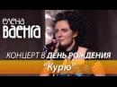 Елена Ваенга - Курю / Концерт в День Рождения HD
