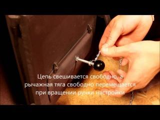 Установка регулятора тяги на твердотопливный котел Куппер видео инструкция