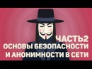 Основы безопасности и анонимности в сети. Часть 2