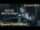 """Фристайл"" & Вадим Казаченко - Белая метелица"