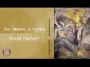 Зоя Ященко и группа Белая гвардия - Заводной сверчок Альбом 2009