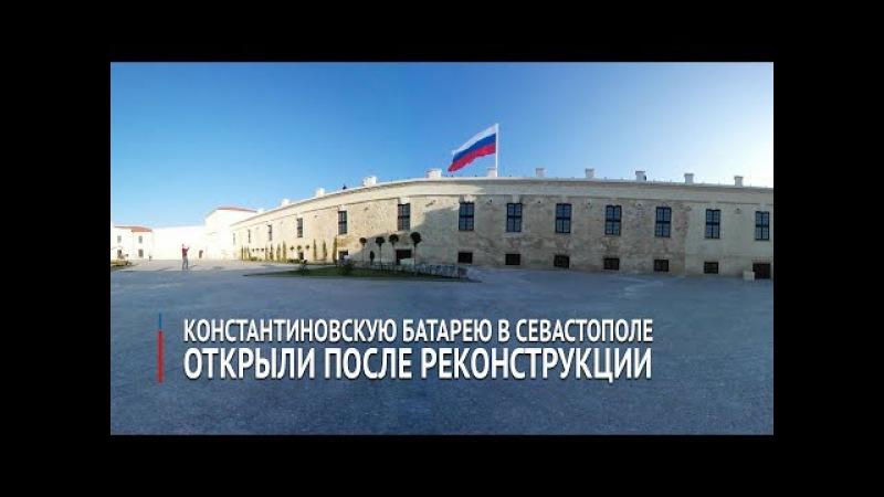 Константиновская батарея в Севастополе. Крыминформ 360°