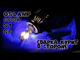 Полезные вещи из китая/Cветодиодные LED лампы Oslamp S1, S6. Такого я еще не видел...!!!...