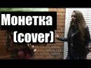 ЛСП Монетка cover акустика