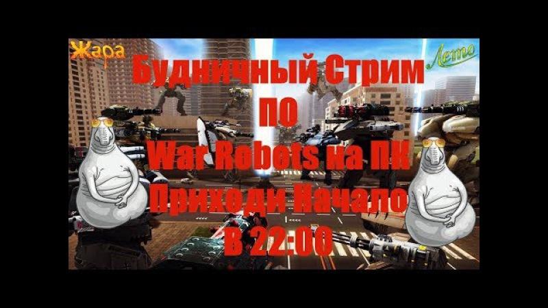 Будничный Стрим с 22-00 и до 00-00 ! Будем Стримить War Robots на Пк!
